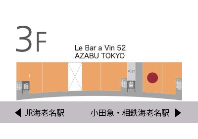 Le Bar a Vin 52 AZABU TOKYU ビナガーデンズ海老名店地図