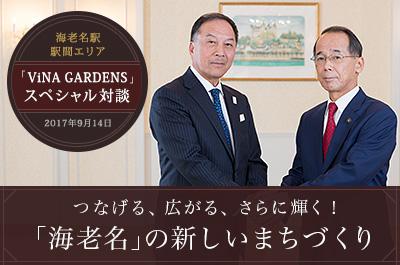 海老名駅駅間エリアViNA GARDENSスペシャル対談<前編>