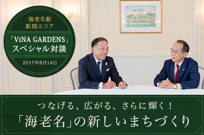 海老名駅駅間エリアViNA GARDENSスペシャル対談<後編>
