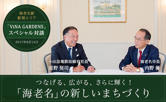 海老名駅駅間エリア「ViNA GARDENS」スペシャル対談 2017年9月14日