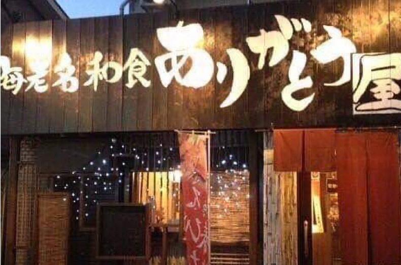 伊東さんがよく行く「海老名和食 ありがとう屋」。新鮮なお刺身や名物の釜飯が絶品。